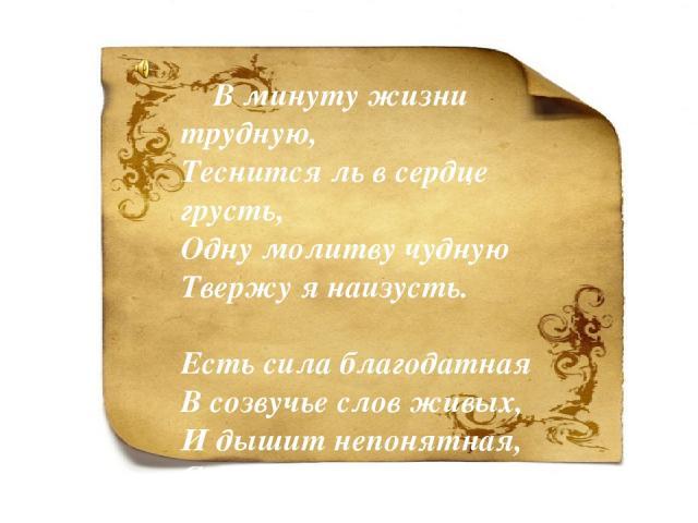 В минуту жизни трудную, Теснится ль в сердце грусть, Одну молитву чудную Твержу я наизусть. Есть сила благодатная В созвучье слов живых, И дышит непонятная, Святая прелесть в них. С души как бремя скатится, Сомненье далеко — И верится, и плачется, И…