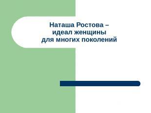 Наташа Ростова – идеал женщины для многих поколений