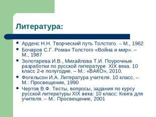 Литература: Арденс Н.Н. Творческий путь Толстого. – М., 1962 Бочаров С.Г. Роман