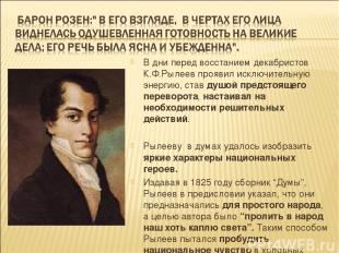 В дни перед восстанием декабристов К.Ф.Рылеев проявил исключительную энергию, ст