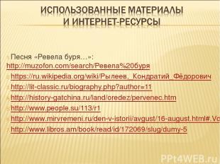 Песня «Ревела буря…»: http://muzofon.com/search/Ревела%20буря https://ru.wikip