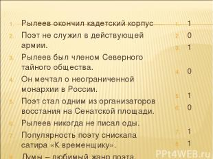 Рылеев окончил кадетский корпус Поэт не служил в действующей армии. Рылеев был ч