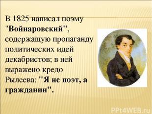 """В 1825 написал поэму """"Войнаровский"""", содержащую пропаганду политических идей дек"""