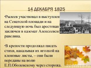 Рылеев участвовал в выступлении на Сенатской площади и на следующую ночь был аре