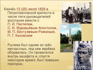 Казнён 13(25) июля 1826 в Петропавловской крепости в числе пяти руководителей в