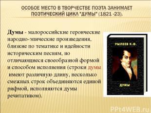 Думы - малороссийские героические народно-эпические произведения, близкие по тем