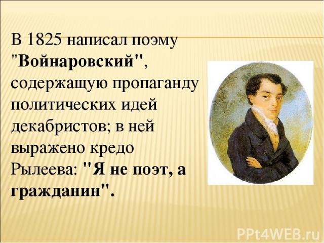 В 1825 написал поэму
