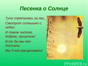 Песенка о Солнце Туча спряталась за лес, Смотрит солнышко с небес. И такое чисто