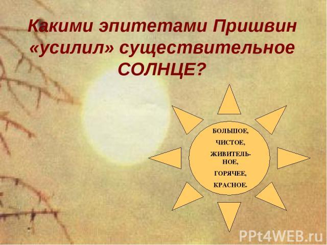 Какими эпитетами Пришвин «усилил» существительное СОЛНЦЕ?