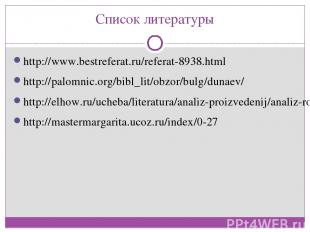 Список литературы http://www.bestreferat.ru/referat-8938.html http://palomnic.or