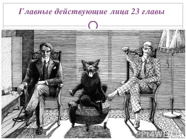 Главные действующие лица 23 главы