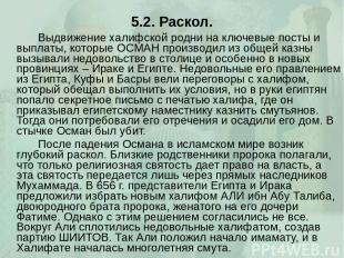 5.2. Раскол. Выдвижение халифской родни на ключевые посты и выплаты, которые ОСМ