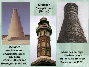 Минарет аль-Мальвия в Самарре (Ирак) Высота свеше 50 метров Возведен в 840-850г