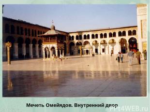 Мечеть Омейядов. Внутренний двор