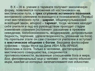 В X – XI в. учение о тарикате получает законченную форму, появляются положения о