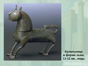 Кулильница в форме льва, 11-12 вв., медь