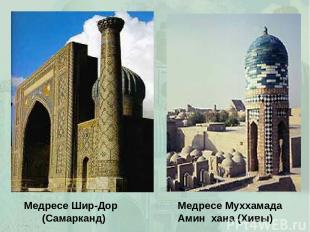 Медресе Муххамада Амин хана (Хивы) Медресе Шир-Дор (Самарканд)