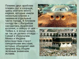Помимо двух арабских племен аус и хазрадж, здесь обитало много евреев, которые и