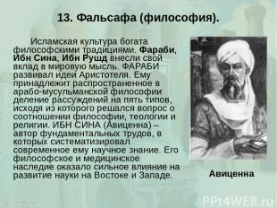 13. Фальсафа (философия). Исламская культура богата философскими традициями. Фар