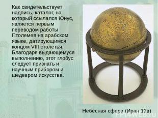 Как свидетельствует надпись, каталог, на который ссылался Юнус, является первым