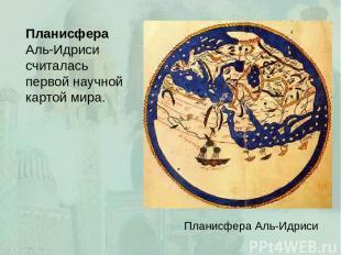 Планисфера Аль-Идриси считалась первой научной картой мира. Планисфера Аль-Идрис