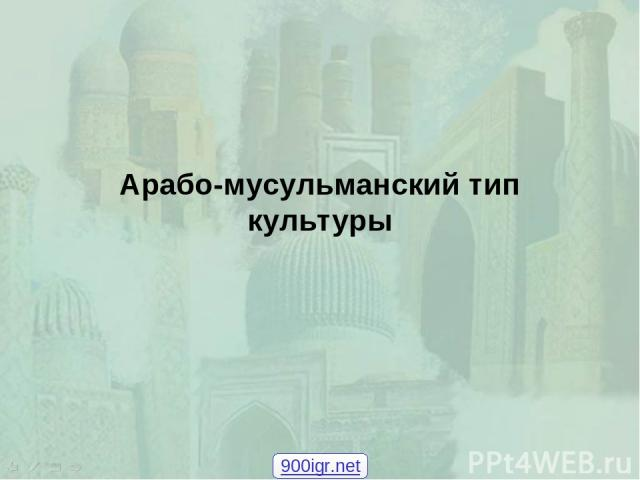 Арабо-мусульманский тип культуры 900igr.net