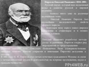 Пирогов Николай Иванович (1810-1881) Русский хирург, который внес неоценимый вкл
