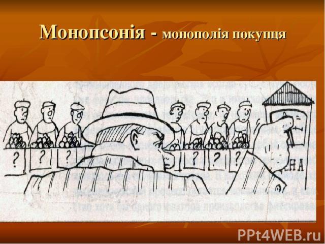 Монопсонія - монополія покупця