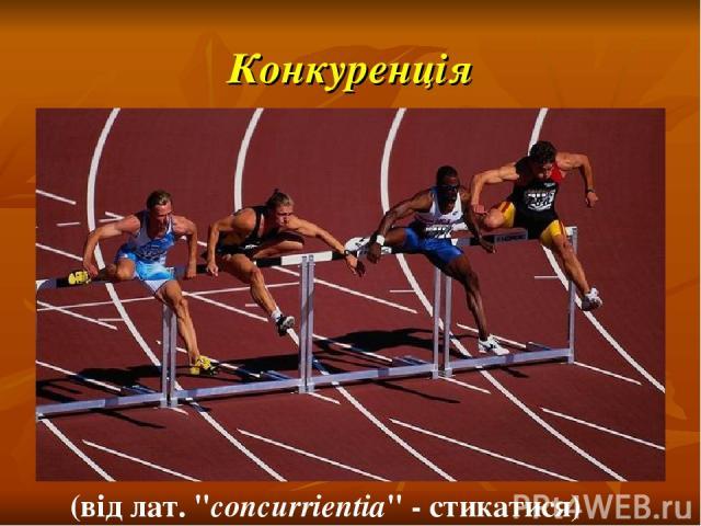 Конкуренція (від лат.
