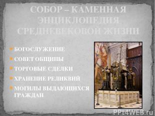 БОГОСЛУЖЕНИЕ СОВЕТ ОБЩИНЫ ТОРГОВЫЕ СДЕЛКИ ХРАНЕНИЕ РЕЛИКВИЙ МОГИЛЫ ВЫДАЮЩИХСЯ ГР