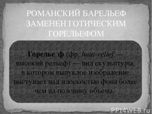 РОМАНСКИЙ БАРЕЛЬЕФ ЗАМЕНЕН ГОТИЧЕСКИМ ГОРЕЛЬЕФОМ Горелье ф(фр.haut-relief— вы