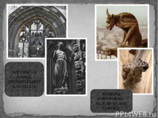 АНГЕЛЫ НА КРЫШЕ НИСПОСЫЛАЮТ БЛАГОДАТЬ ХИМЕРЫ (ГОРГУЛЬИ) – ЧЕЛОВЕЧЕСКИЕ ПОРОКИ