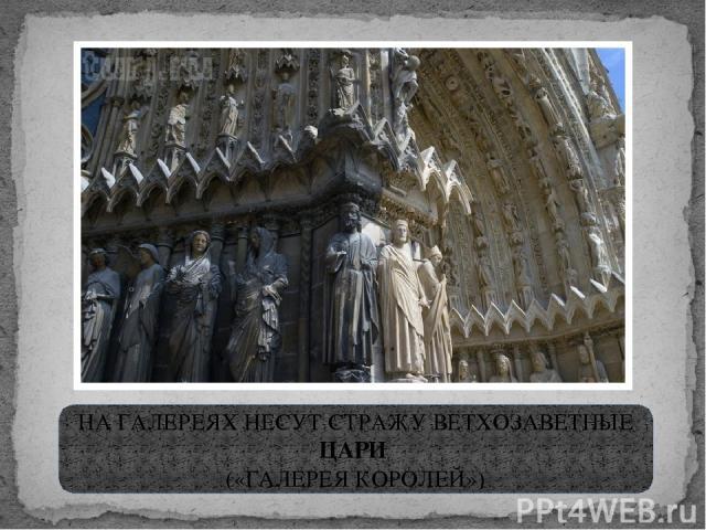 НА ГАЛЕРЕЯХ НЕСУТ СТРАЖУ ВЕТХОЗАВЕТНЫЕ ЦАРИ («ГАЛЕРЕЯ КОРОЛЕЙ»)