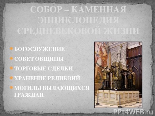 БОГОСЛУЖЕНИЕ СОВЕТ ОБЩИНЫ ТОРГОВЫЕ СДЕЛКИ ХРАНЕНИЕ РЕЛИКВИЙ МОГИЛЫ ВЫДАЮЩИХСЯ ГРАЖДАН СОБОР – КАМЕННАЯ ЭНЦИКЛОПЕДИЯ СРЕДНЕВЕКОВОЙ ЖИЗНИ