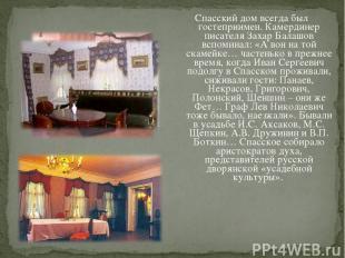 Спасский дом всегда был гостеприимен. Камердинер писателя Захар Балашов вспомина