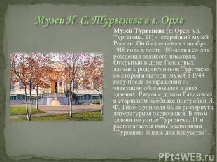 Музей Тургенева (г. Орёл, ул. Тургенева, 11) - старейший музей России. Он был ос