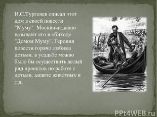 """И.С.Тургенев описал этот дом в своей повести """"Муму"""". Москвичи давно называют его"""