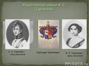 Братья Тургеневы Герб рода Тургеневых С. Н. Тургенев – отец писателя В. П. Турге