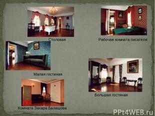Столовая Малая гостиная Большая гостиная Рабочая комната писателя Комната Захара