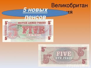 Великобритания 5 новых пенсов