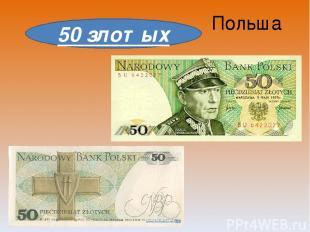Польша 50 злотых