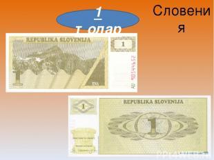 Словения 1 толар