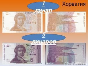 Хорватия 1 динар 5 динаров