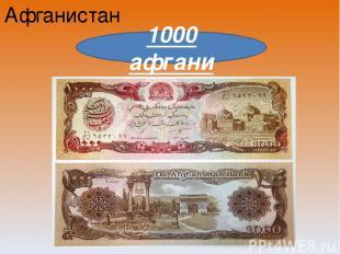 Афганистан 1000 афгани