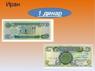 Иран 1 динар