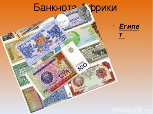 Банкнота Африки Египет