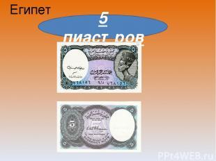 Египет 5 пиастров