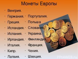 Монеты Европы Венгрия. Германия. Греция. Исландия. Испания. Ирландия. Италия. Ки