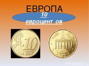 ЕВРОПА 10 евроцентов