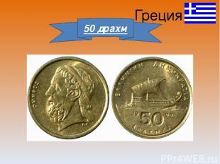 Греция 50 драхм